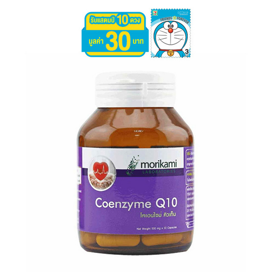 Morikami ซื้อ 1 แถม 1 Coenzyme Q10 500 mg. โคเอนไซม์ คิวเท็น 500 มก. บรรจุ 30 แคปซูล