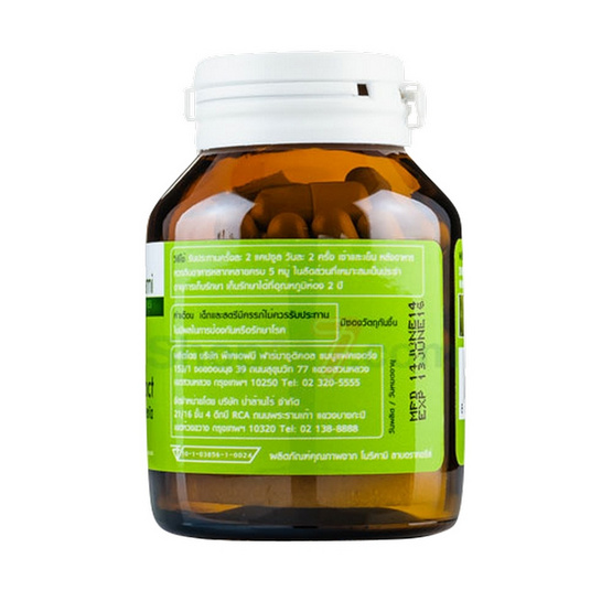 Morikami ซื้อ 1 แถม 1 Wheatgrass Extract 500 mg. วีทกราสสกัด 500 มก. บรรจุ 30 แคปซูล