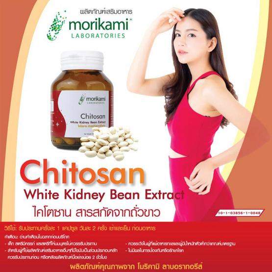 Morikami ซื้อ 1 แถม 1 Chitosan White Kidney Bean Extract 500 mg. สารสกัดจากถั่วขาว 500 มก. บรรจุ 30 แคปซูล