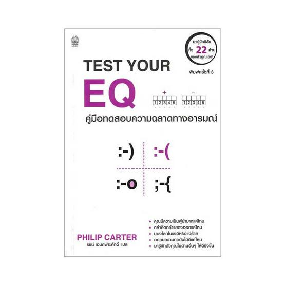 Test Your EQ คู่มือทดสอบความฉลาดทางอารมณ์