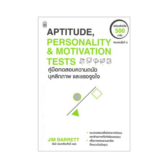 Aptitude Personality & Motivation Tests คู่มือทดสอบความถนัด บุคลิกภาพ และแรงจูงใจ