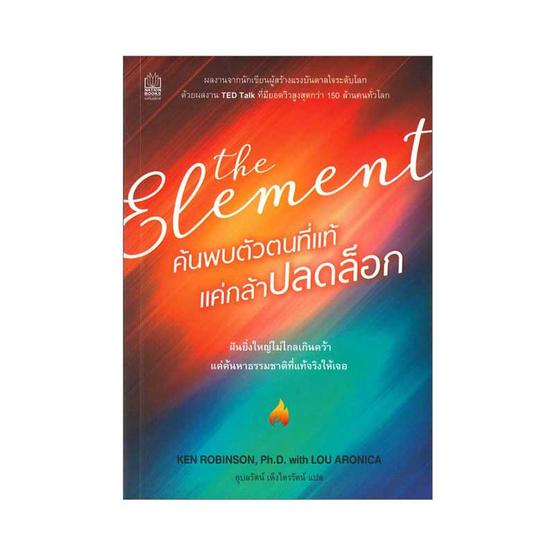The Element ค้นพบตัวตนที่แท้ แค่กล้าปลดล็อค