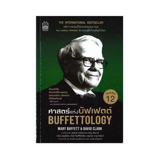 Buffettology ศาสตร์แห่งบัฟเฟตต์