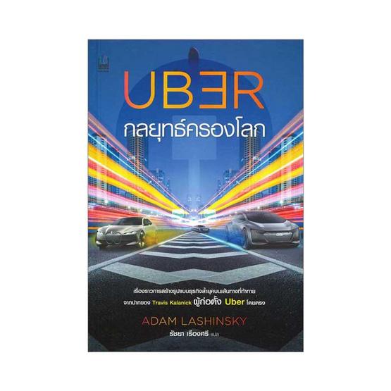 Uber กลยุทธ์ครองโลกด้วยรูปแบบธุรกิจล้ายุค