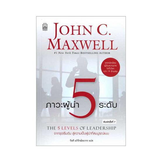 ภาวะผู้นำ 5 ระดับ 5 Levels of Leadership (ฉบับปรับปรุง 2019)