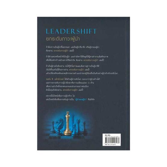 ยกระดับภาวะผู้นำ Leadershift