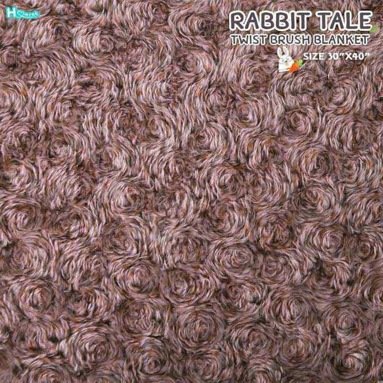Homrak ผ้าห่มเด็ก Twist Brush 30x40 นิ้ว