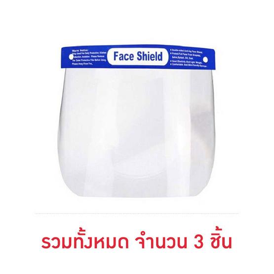 หน้ากากกันละอองน้ำ Face Shield TC-100