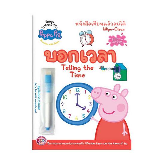 Peppa Pig หนังสือเขียนลบได้ บอกเวลา+ปากกาเขียนลบได้