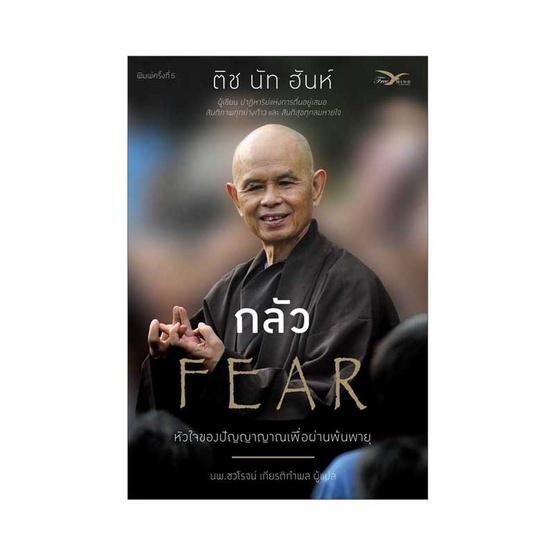กลัว หัวใจของปัญญาญาณเพื่อผ่านพ้นพายุ (Fear)