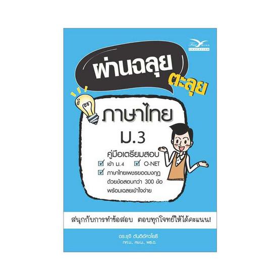 ผ่านฉลุย ตะลุยภาษาไทย ม.3 (ฉบับเตรียมสอบ)