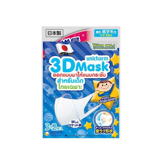 หน้ากากอนามัยเด็กชาย 3D (ซองละ 5 ชิ้น)