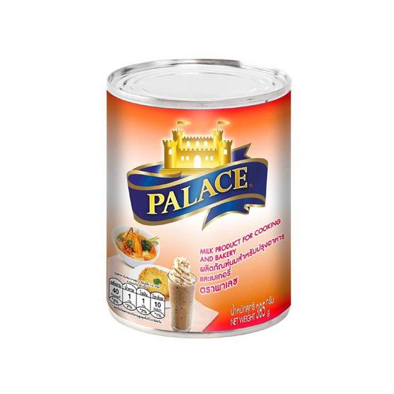 พาเลซ นมสำหรับปรุงอาหารและเบเกอรี่ 385 กรัม (ยกลัง 24 กระป๋อง)