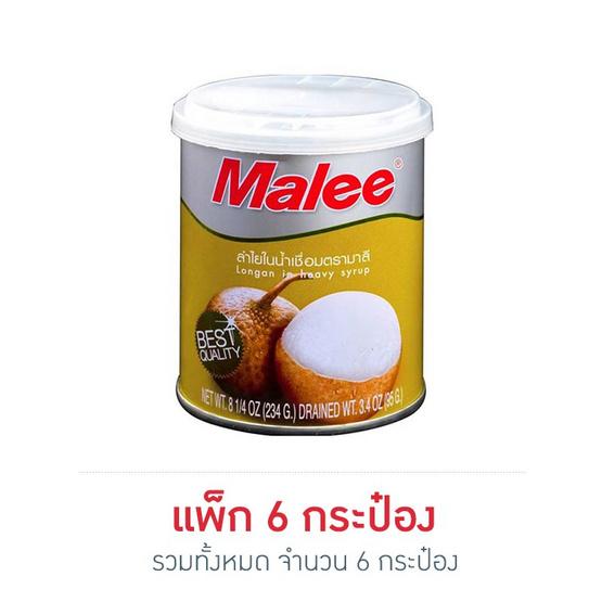 มาลี ลำไยในน้ำเชื่อม 234 กรัม (แพ็ก 6 กระป๋อง)