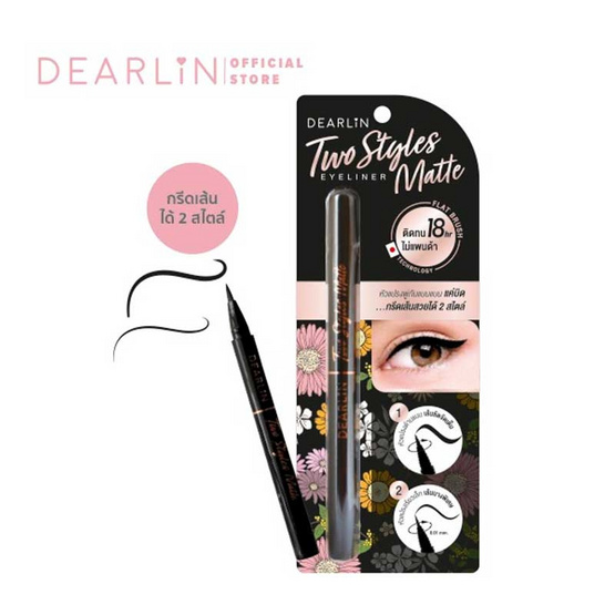 Dearlin อายไลเนอร์ Two Styles Matte Eyeliner #01 Black 0.7 g
