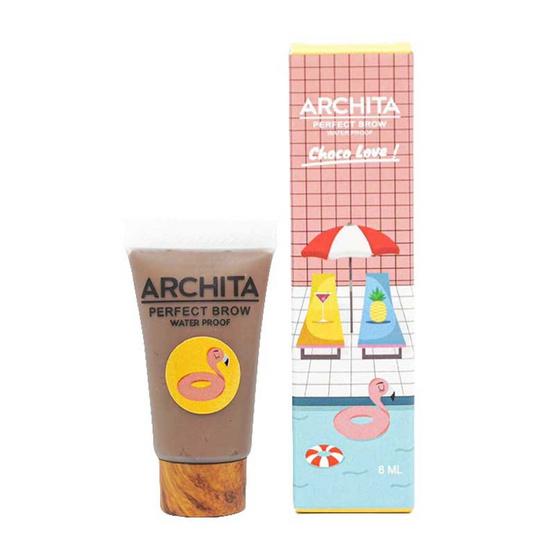 Archita เจลเขียนคิ้ว Perfect Brow Water Proof CHOCO LOVE 8 กรัม
