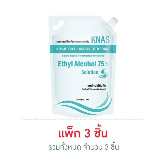 Knas แอลกอฮอล์ทำความสะอาดมือถุงเติม 75% 1 ลิตร (1 แพ็ก 3 ชิ้น)