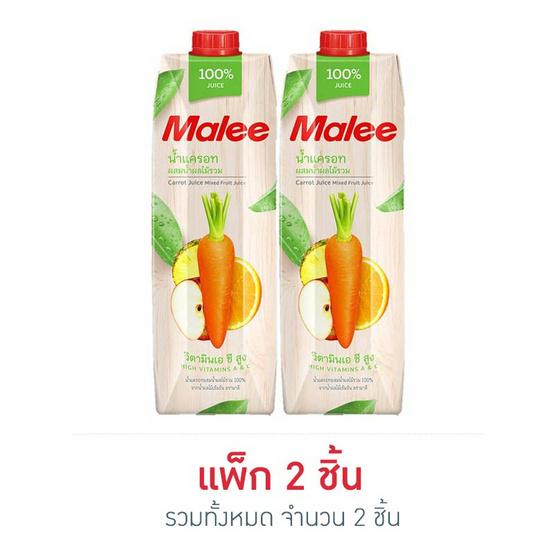 มาลี น้ำแครอทผสมน้ำผลไม้รวม 100% 1,000 มล.