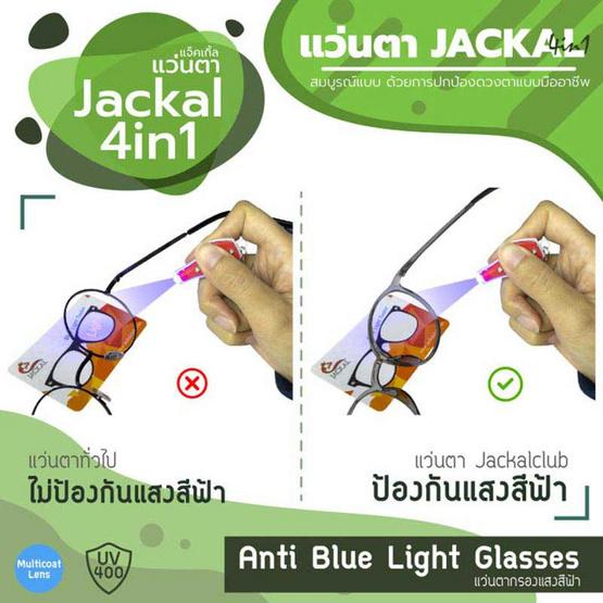 Jackal แว่นตากรองแสงสีฟ้า เลนส์ออโต้ 4 in 1 รุ่น OPJ038(4in1)