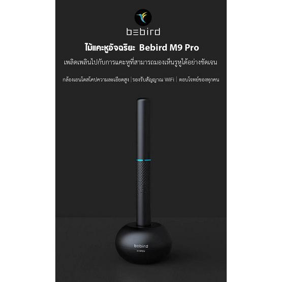 BeBird ไม้แคะหูอัจฉริยะ รุ่น M9 Pro