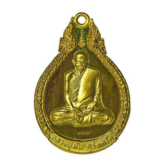 หนังสือ บูรพาจารย์ หลวงปู่มั่น ภูริทัตโด สมนาคุณ เหรียญโภคทรัพย์ อัฐบริขาร หลวงปู่มั่น ภูริทัตโต