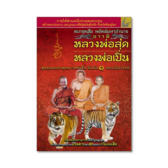 หนังสือ ตะกรุดเสือหลวงพ่อสุด หลวงพ่อเปิ่นสมนาคุณ ตะกรุดเสือ