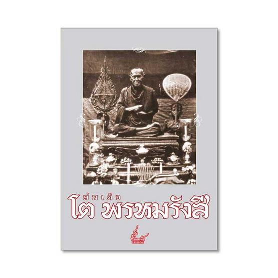 หนังสือ สมเด็จโต พรหมรังสีสมนาคุณ เหรียญนั่งพานชินบัญชร