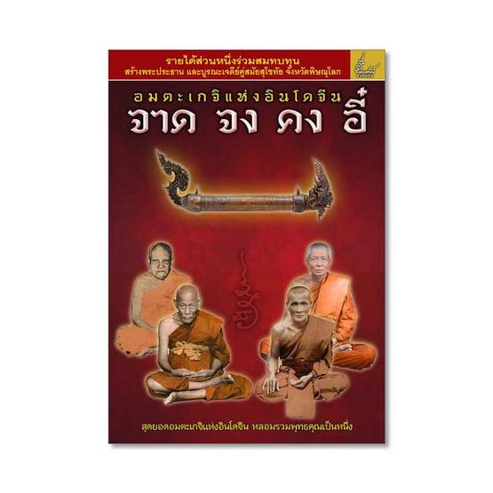 หนังสือ อมตะเกจิแห่งอินโดจีน จาด จง คง อี๋ สมนาคุณ ตะกรุดโทนมหาระงับ นาคบาศ