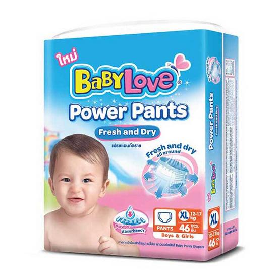 เบบี้เลิฟ กางเกงผ้าอ้อม รุ่นพาวเวอร์ แพ้นส์ ไซส์ XL 46 ชิ้น ยกลัง