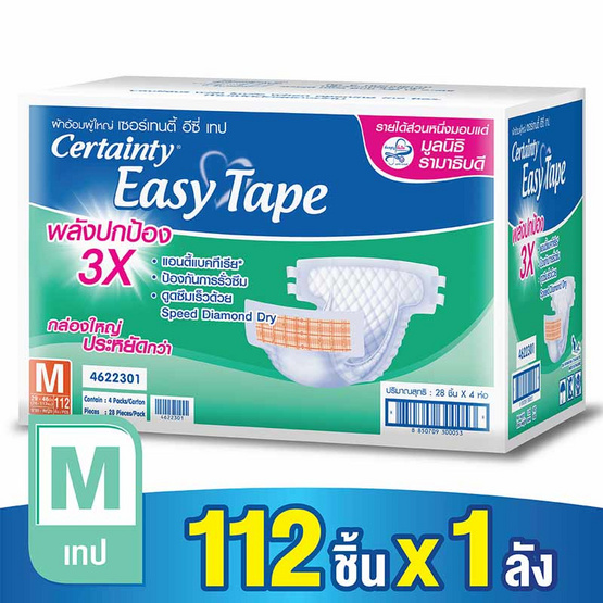 เซอร์เทนตี้ อีซี่เทป ผ้าอ้อมผู้ใหญ่ ราคาประหยัด ลัง Super Save M (112ชิ้น)