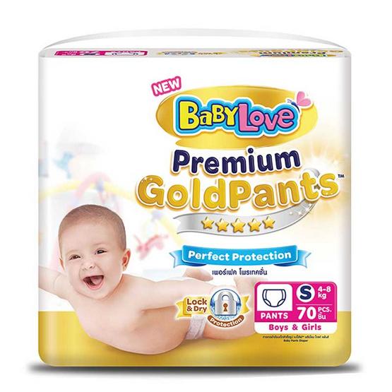 เบบี้เลิฟ กางเกงผ้าอ้อมเด็ก พรีเมี่ยม โกลด์ แพ้นส์ ไซส์ S 70 ชิ้น