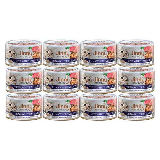 อาหารแมวเปียกจินนี่ ทูน่าหน้าคัทสึโอะบูชิ 85 กรัม (12 กระป๋อง)