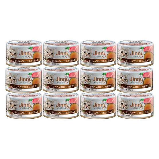 อาหารแมวเปียกจินนี่ ทูน่า 85 กรัม (12 กระป๋อง)