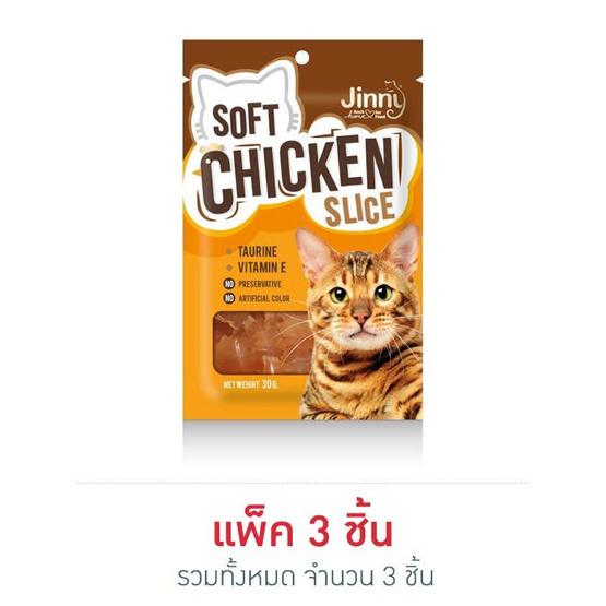 ขนมแมวจินนี่ ไก่นิ่มสไลด์ 30 กรัม
