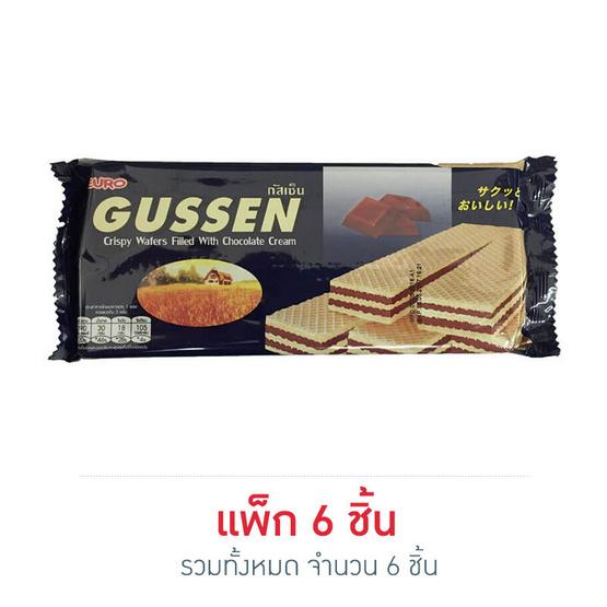 กัสเซน เวเฟอร์สอดไส้ครีมรสช็อกโกแลต 80 กรัม