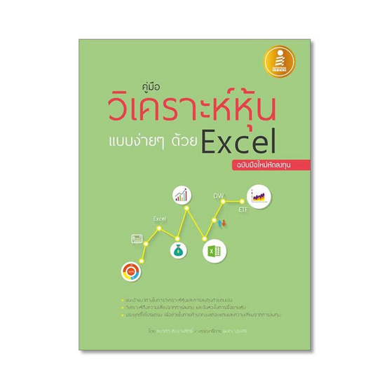 คู่มือวิเคราะห์หุ้นแบบง่ายๆด้วย Excel ฉบับมือใหม่หัดลงทุน