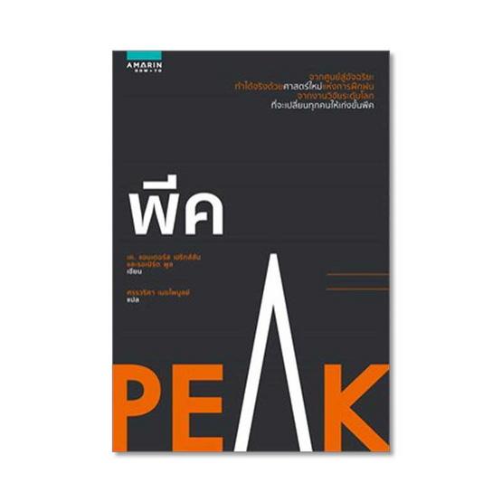พีค (Peak)