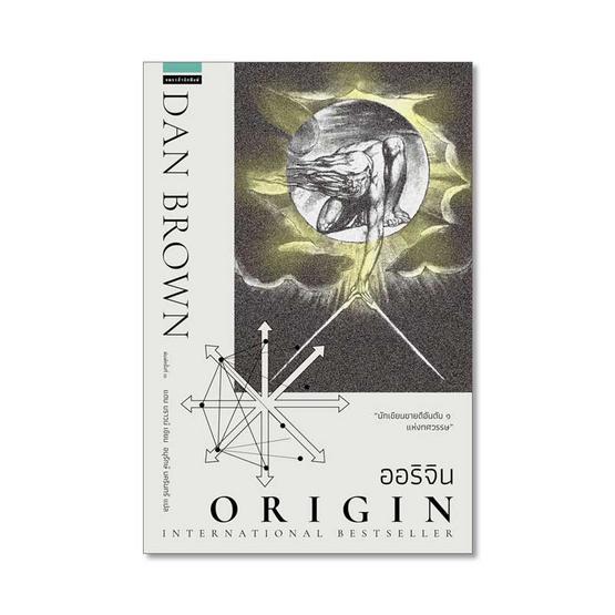 ออริจิน Origin (ปกใหม่)
