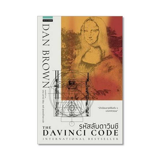 รหัสลับดาวินชี The Da Vinci Code (ปกใหม