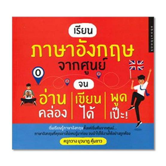 เรียนภาษาอังกฤษจากศูนย์ จนอ่านคล่อง เขียนได้ พูดเป๊ะ!