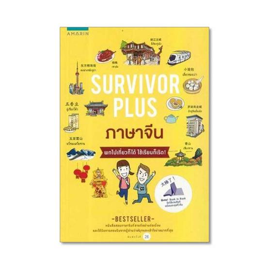 Survivor Plus จีน (ปกใหม่)