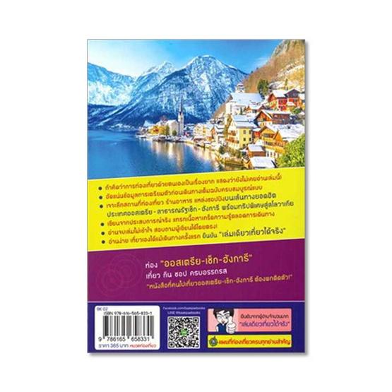 ออสเตรีย+เช็ก+ฮังการี เล่มเดียวเที่ยวได้จริง