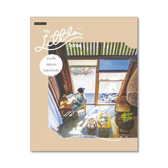 My Little Home Vol.2 บ้านเล็กอยู่สบายในต่างจังหวัด