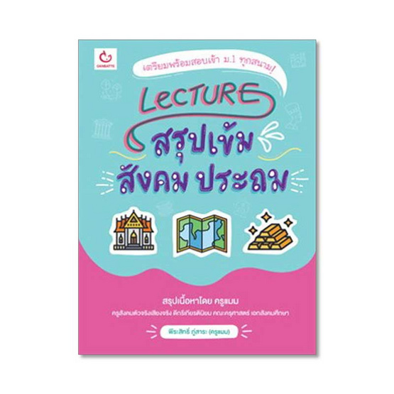 Lecture สรุปเข้มสังคม ประถม