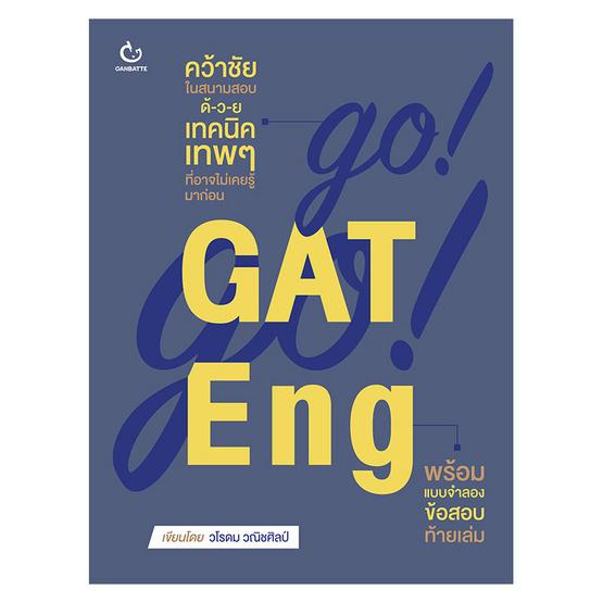 GO! GO! GAT Eng