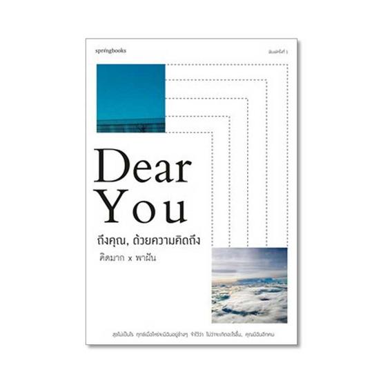 Dear You ถึงคุณ, ด้วยความคิดถึง