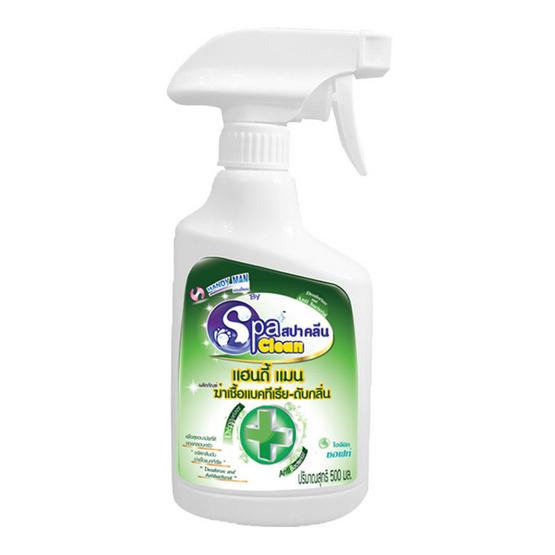 สปาคลีน ฆ่าเชื้อแบคทีเรียกลิ่นไฮจีนิกซอฟท์ 500 มล.