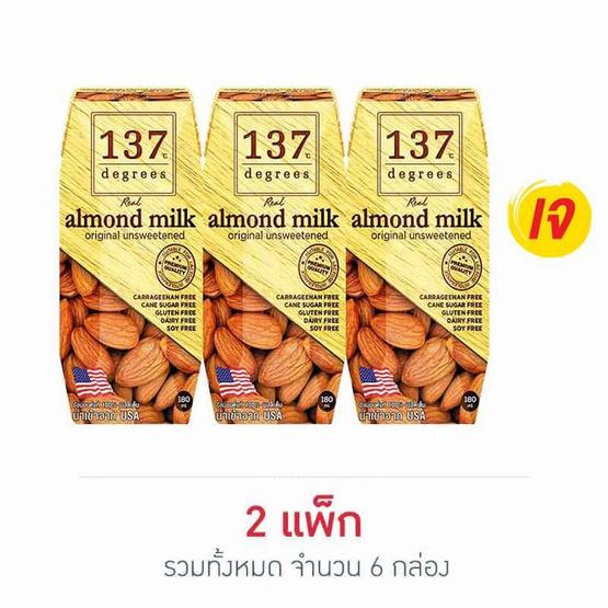 137 ดีกรี นมอัลมอนด์ สูตรไม่หวาน 180 มิลลิลิตร (แพ็ก 3 กล่อง)