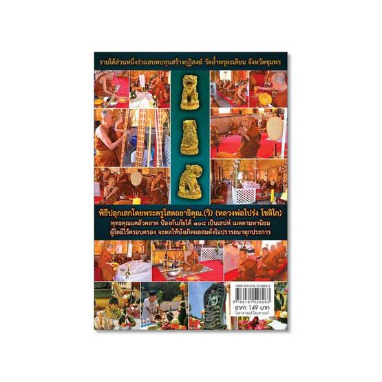 หนังสือ เสืออาคมเงินไหล หลวงพ่อโปร่ง โชติโก สมนาคุณเสือ