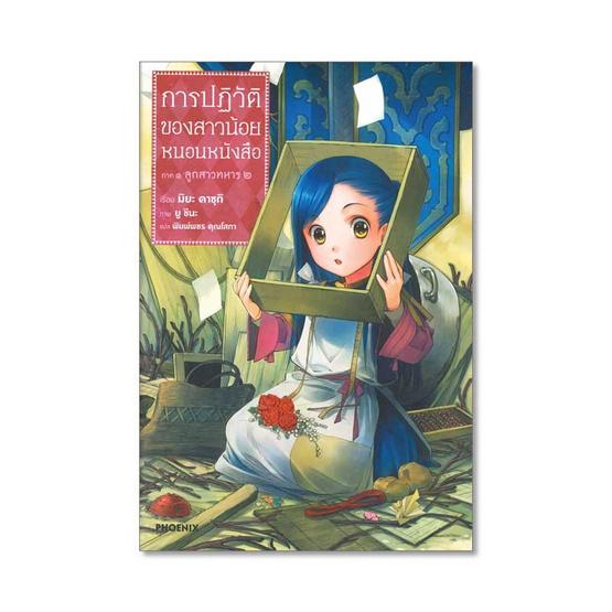 การปฏิวัติของสาวน้อยหนอนหนังสือ เล่ม 2 (LN)